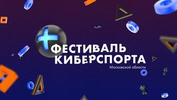 22 июля в Подмосковье стартует фестиваль киберспорта