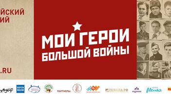 Всероссийский конкурс «Мои герои большой войны» стартует накануне Дня Защитника Отечества