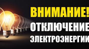 Внимание! Отключение электроэнергии 14 декабря