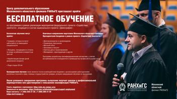 Каширян приглашают приобрести дополнительное профессиональное образование