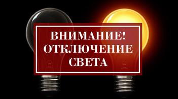 Внимание! Отключение электроснабжения 16 апреля