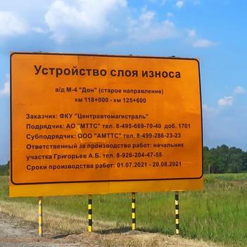 Внимание! Ремонт автомобильной дороги