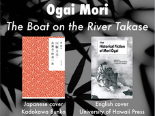 Book Recommendation #5 Ogai Mori
