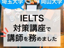 埼玉大学と岡山大学のIELTS対策講座で高橋が講師を務めました