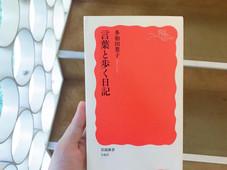 エクソフォニー作家による一冊。『言葉と歩く日記』📚by 多和田葉子