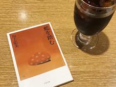 出だしの一文が素晴らしい一冊。『蛇を踏む』📚by 川上弘美