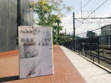 柳美里 『JR上野駅公園口』
