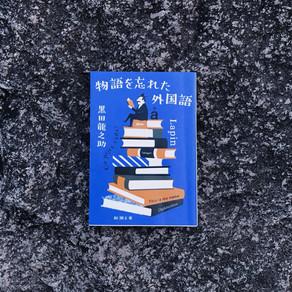 Essays by Ryunosuke Kuroda