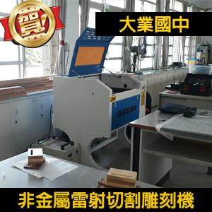 大業國中300-1.jpg