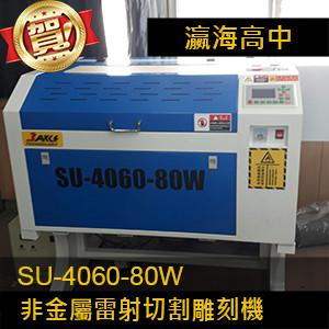 YingHai-SU4060-80W.jpg