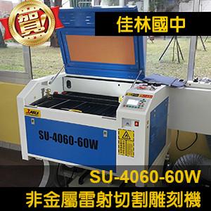 Taipei-M.J.L.J-SU4060-60W.jpg