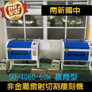 LCSU-4060-60W.png