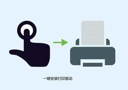 一鍵安裝列印