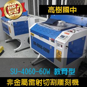 KS-SU-4060-60W.png