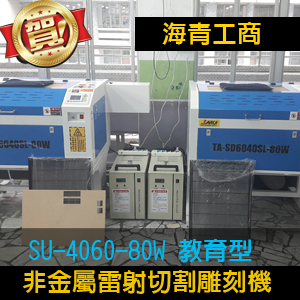 HCSU-4060-80W-LASER-CUTTING.png