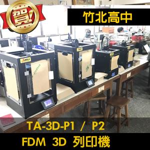 3DPRINTERP1.png