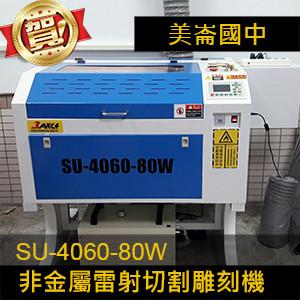 mljhhlcSU4060-80W.jpg