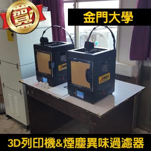 chenmen3dprint.png