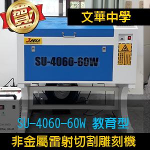 whsu-4060-60w.png