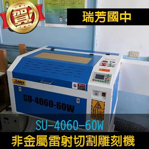 RFSU-4060-60W.png