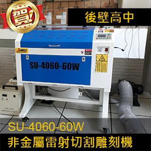 HouB-SU4060-60W.jpg