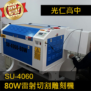 KuangJC-SU4060-80W.jpg
