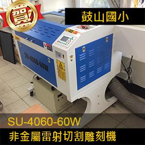 Gushan-SU4060-60W.jpg