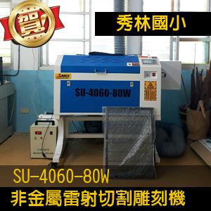 SLSU-4060-80W-LASER-CUTTING.png