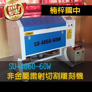 NJSU-4060-60w.png