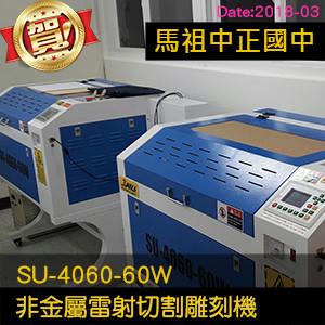 JjpsMatsu-SU4060-60W.jpg