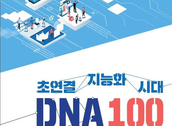 초연결 지능화 시대 이끌 'DNA 100대 혁신기업'엘렉시 선정(Ellexi, Selected as the 100 most innovative Companies in DNA )