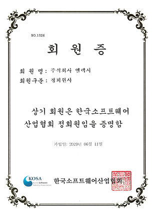 SW산업협회회원증_20190614.jpg