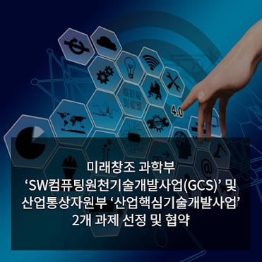 주식회사 엘렉시,미래창조 과학부 'SW컴퓨팅원천기술개발사업(GCS)' 및산업통상자원부 '산업핵심기술개발사업' 2개 과제 협약 완료(Government tasks)