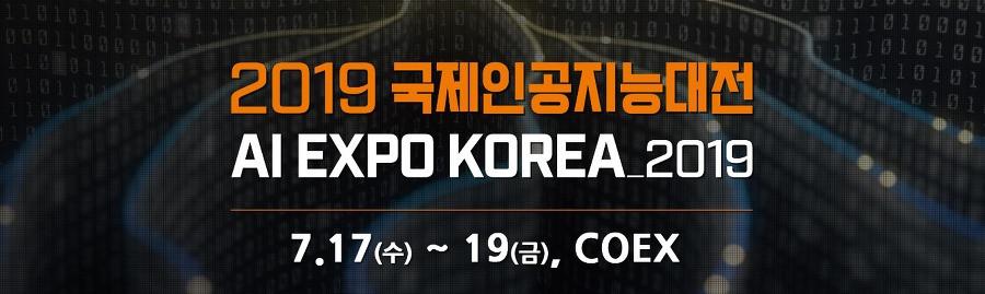 국제인공지능대전 2019 참가 (AI EXPO KOREA 2019)