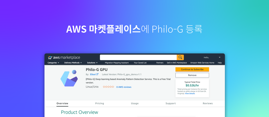 엘렉시, AWS 마켓플레이스에 'Philo-G' 등록 ('Philo-G', now available in AWS MarketPlace)