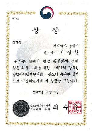 창업경진대회상장.jpg