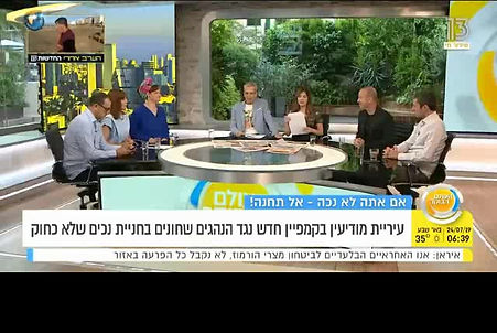 Eliana Mandell Braner on Israeli TV talking about Camp Koby V'Yosef