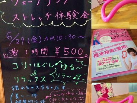 ウエーブリングストレッチ体験会のお知らせ(o^^o)