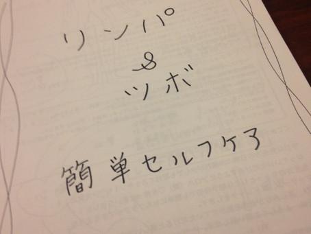 リンパ&ツボ(^○^)簡単ストレッチ研修会