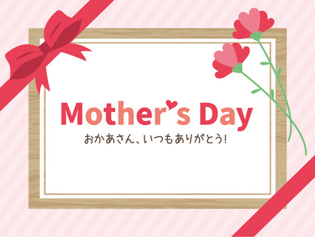 🌺 MOTHER'S DAYキャンペーン実施中🌺