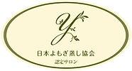 日本よもぎ蒸し協会認定サロン.jpg