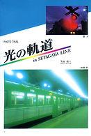 鉄道ダイヤ情報 01 .jpg