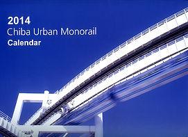 モノレール カレンダー.jpg