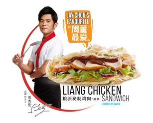 Jay Chou's Favourite - Liang Chicken Sandwich 周杰伦最爱