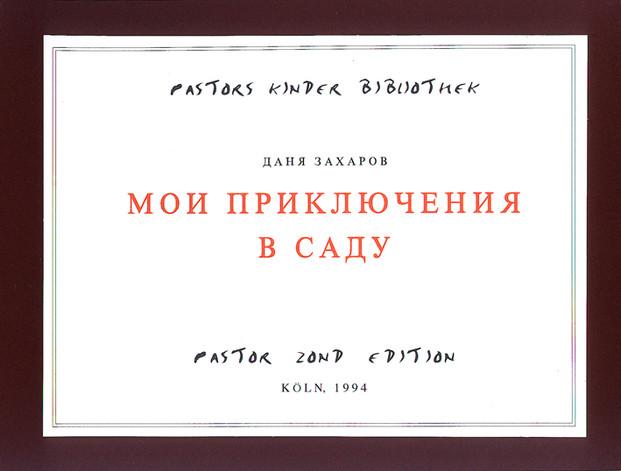 Pastor Children Library_Daniel_Zakharov