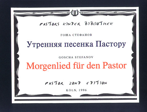 Pastor Children Library_Georgi_Stefanov_