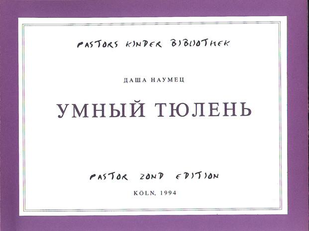 Pastor Children Library_Darja_Naumetz_Va