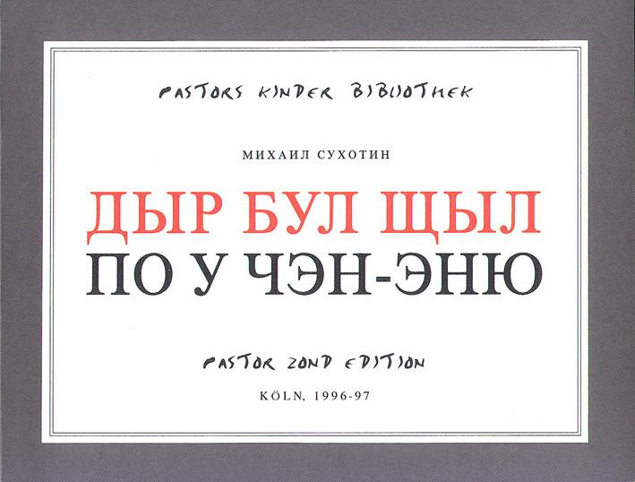 Pastor Children Library_Michail_Suchotin