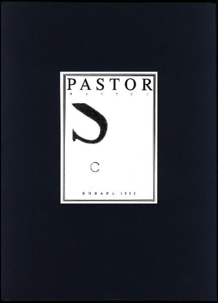 Pastor cover_Chuikov_Vadim_Zakharov_Mosc