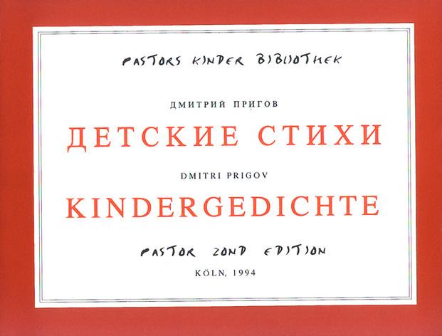 Pastor Children Library_Dmitri_Prigov_Va